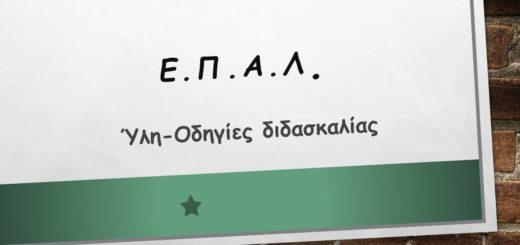 ΟΔΗΓΙΕΣ ΔΙΔΑΣΚΑΛΙΑΣ Archives - diodos.edu.gr