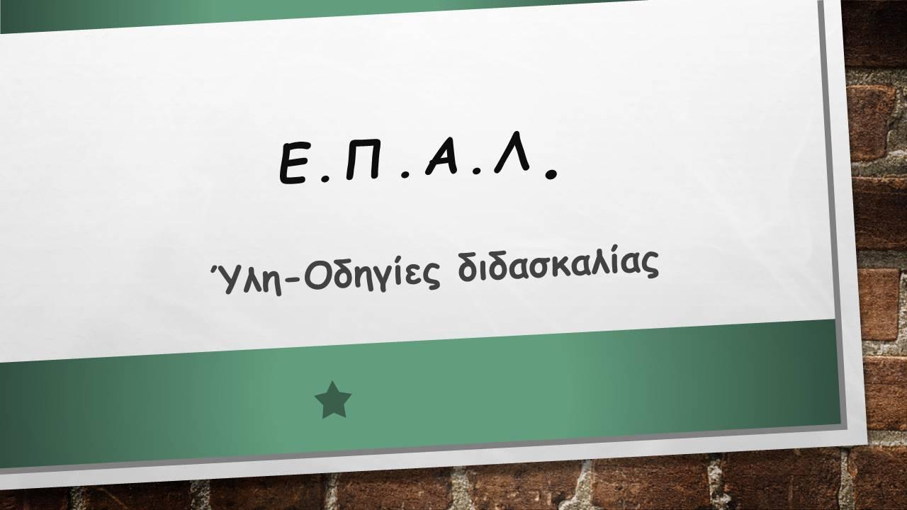ΕΠΑΛ: Ύλη και Οδηγίες διδασκαλίας των μαθημάτων Προσανατολισμού της Α΄  τάξης Ημερήσιου και Εσπερινού ΕΠΑ.Λ. σχ. έτους 2018-2019 - diodos.edu.gr