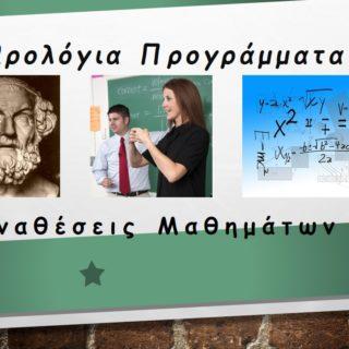 Ωρολόγια προγράμματα και Αναθέσεις Μαθημάτων Γυμνασίων – ΓΕΛ – ΕΠΑΛ baaa369775a